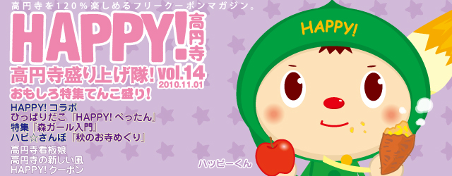 HAPPY!高円寺 vol.14 11月号