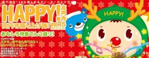 HAPPY!高円寺vol.15(2010年12月号)