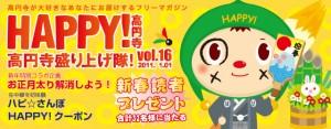 HAPPY!高円寺 vol.16 (2011年1月号)