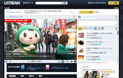 HAPPY!高円寺Ustream中継