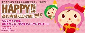 HAPPY!高円寺 vol.17 2011年2月号
