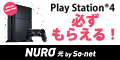 NURO光 PlayStation4 PS4 VR プレゼント