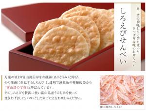 しろえびせんべい  ささら屋  富山米100%焼きたてせんべい・あられ・おかき販売