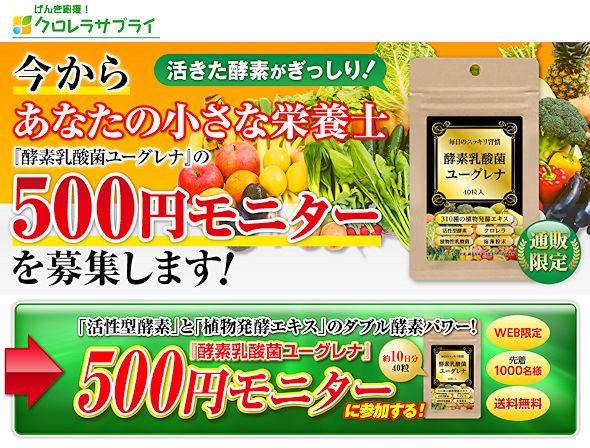 酵素乳酸菌ユーグレナ500円モニター!東京大学発、奇跡の食材 | サンプルボックス