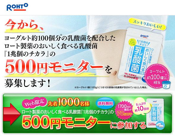 500円モニター募集!ロート製薬のおいしく食べる乳酸菌「1兆個のチカラ」 | サンプルボックス